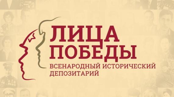 litsa-pobedi-banner